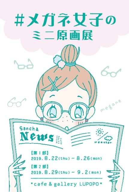 f:id:kazamaura3y5u:20190822162644j:image