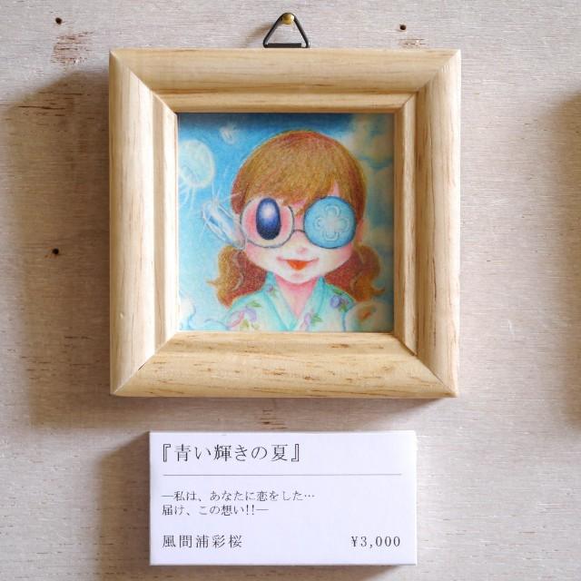 f:id:kazamaura3y5u:20190825115115j:image