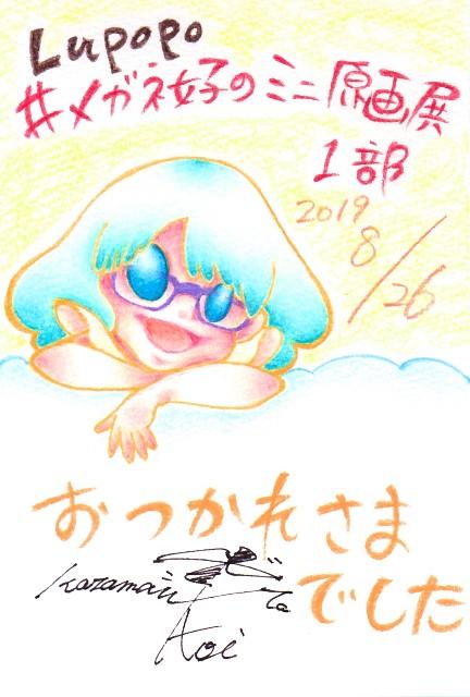 f:id:kazamaura3y5u:20190826234357j:image