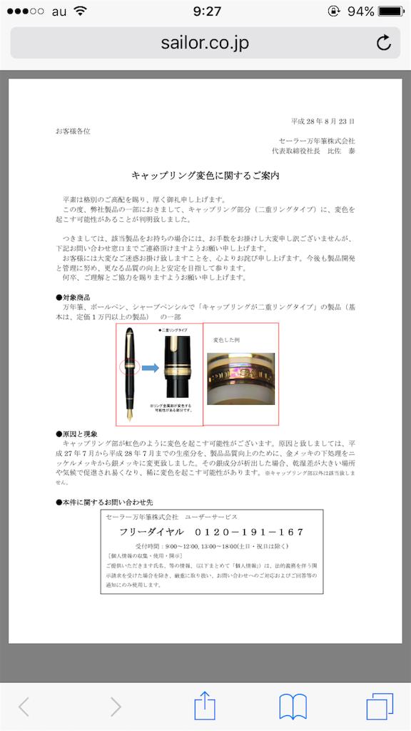 f:id:kazamidori4649:20160825093158p:image