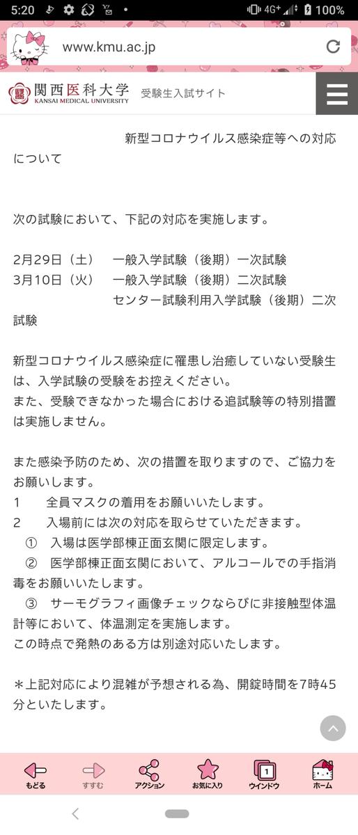 f:id:kazamidorinomori:20200229061839p:plain