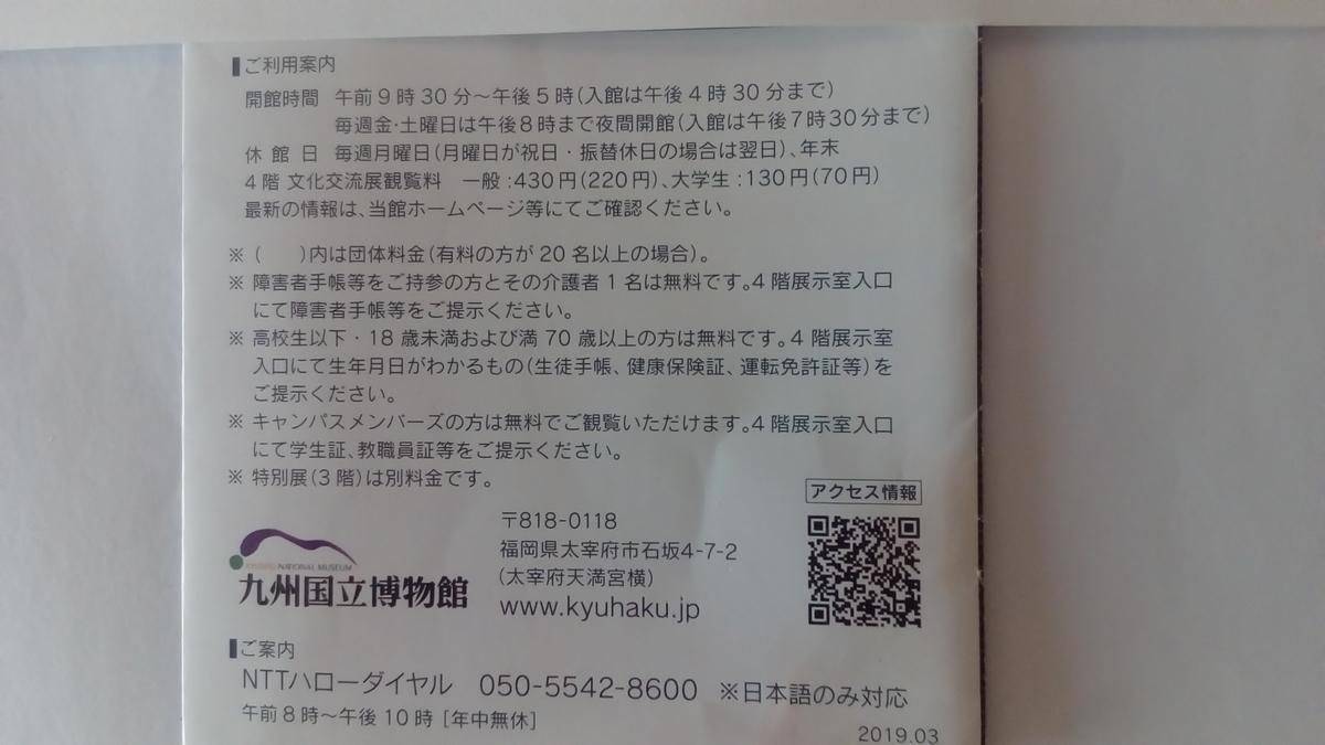 f:id:kazamori:20200210002648j:plain