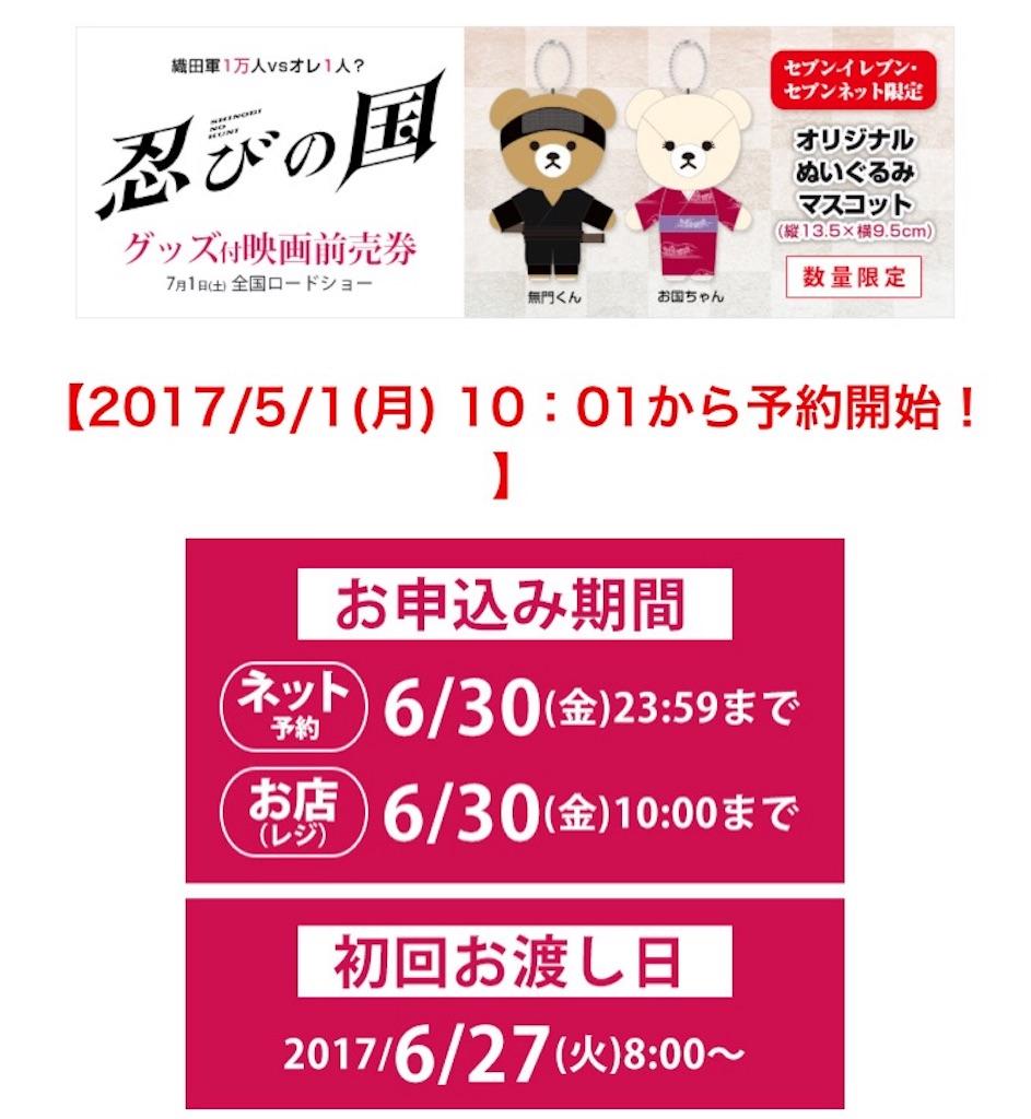 f:id:kazanehime:20170421113607j:image