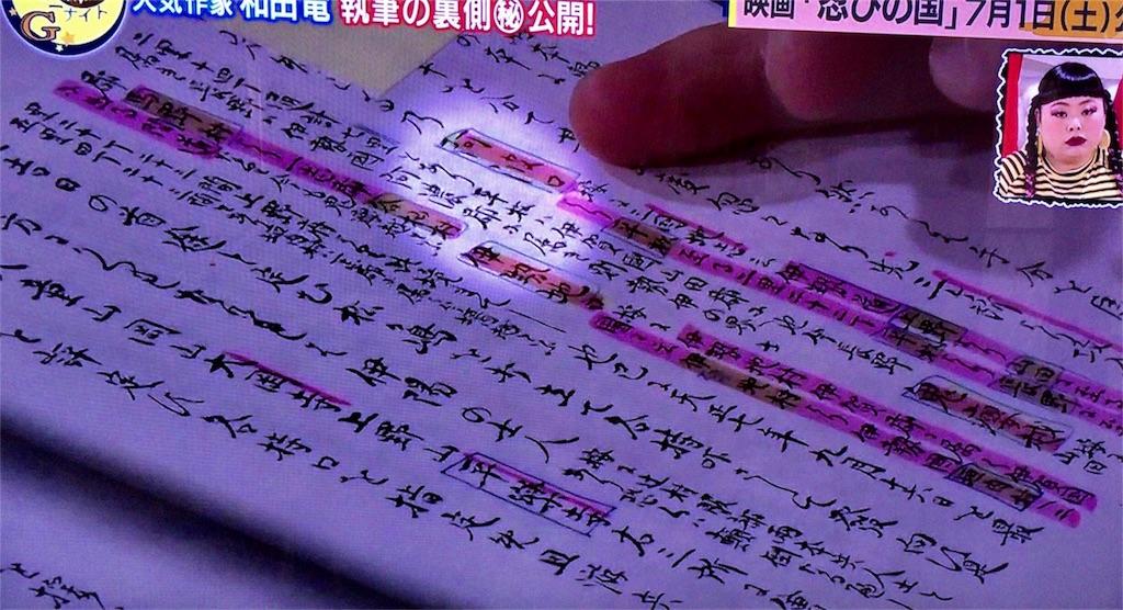 f:id:kazanehime:20170524082419j:image