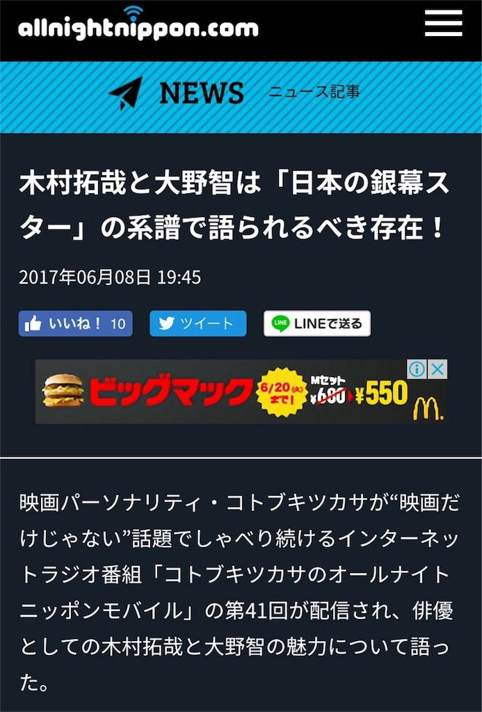 f:id:kazanehime:20170609132512j:image