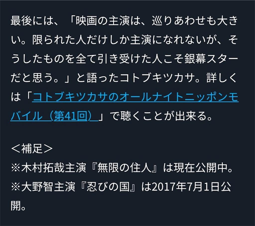 f:id:kazanehime:20170609132524j:image