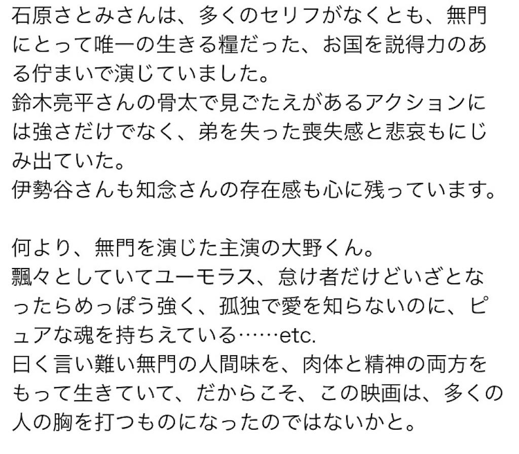 f:id:kazanehime:20170719230202j:image