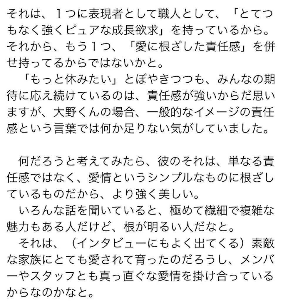 f:id:kazanehime:20170719230238j:image