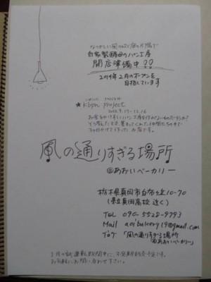 f:id:kaze-aoi:20131212011524j:image