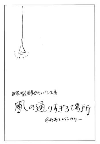 f:id:kaze-aoi:20140408000634j:image