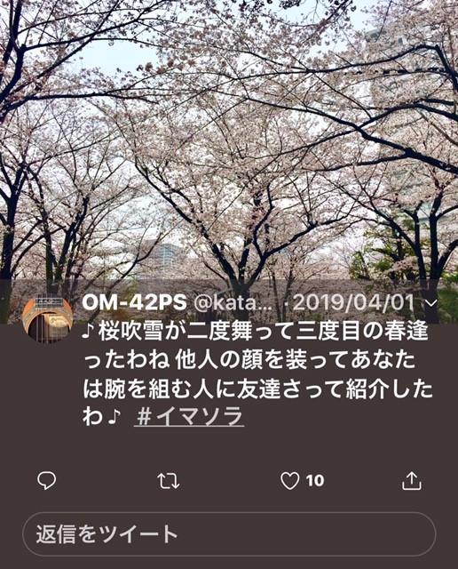 f:id:kaze_no_katami:20190414182825j:plain