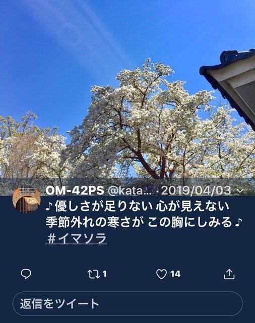 f:id:kaze_no_katami:20190414183140j:plain