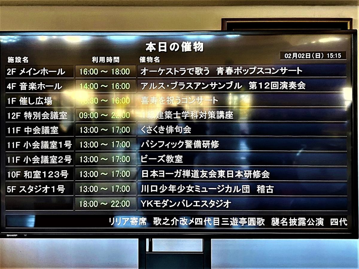 f:id:kaze_no_katami:20200203104233j:plain
