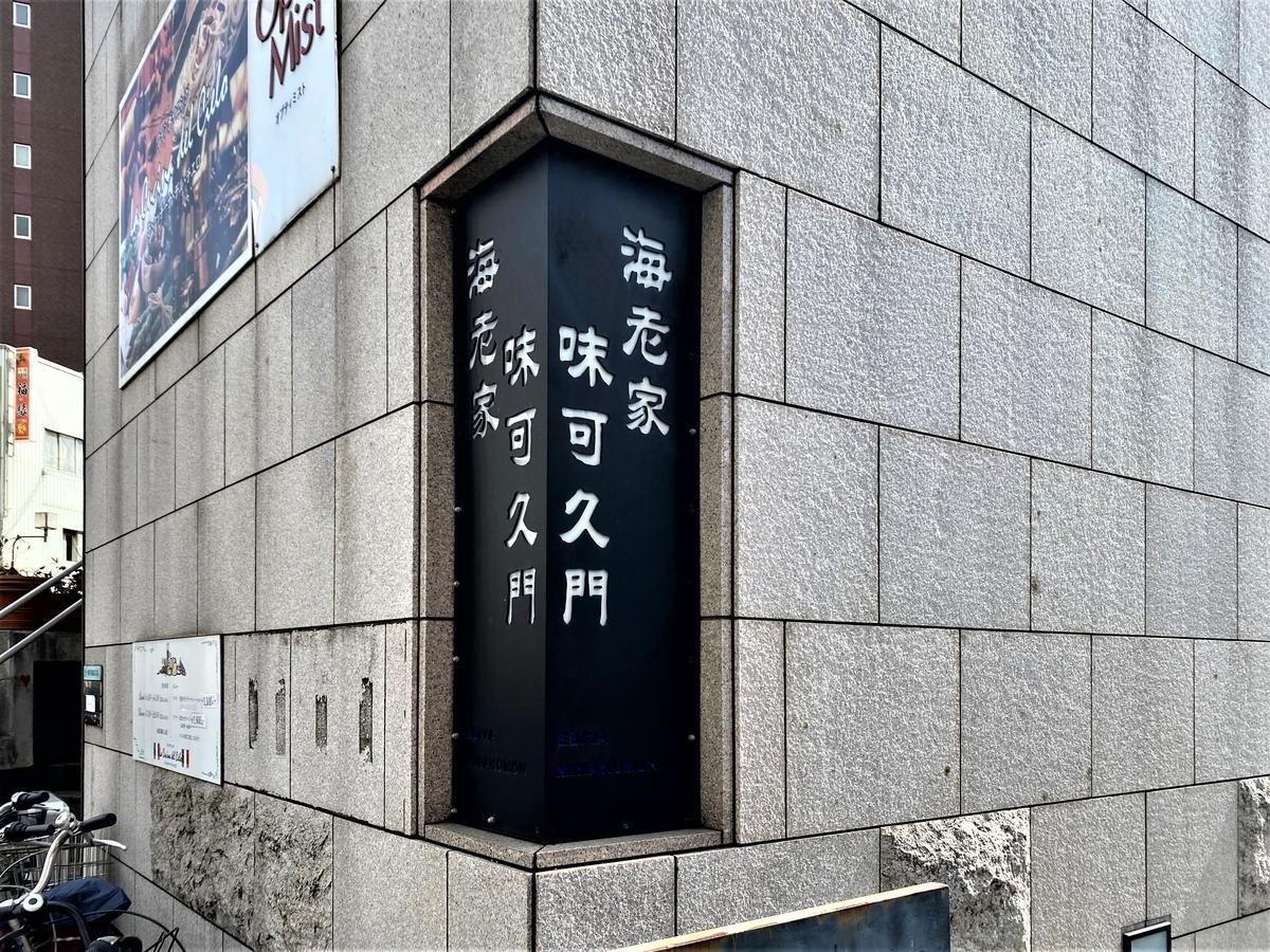 f:id:kaze_no_katami:20200220140120j:plain