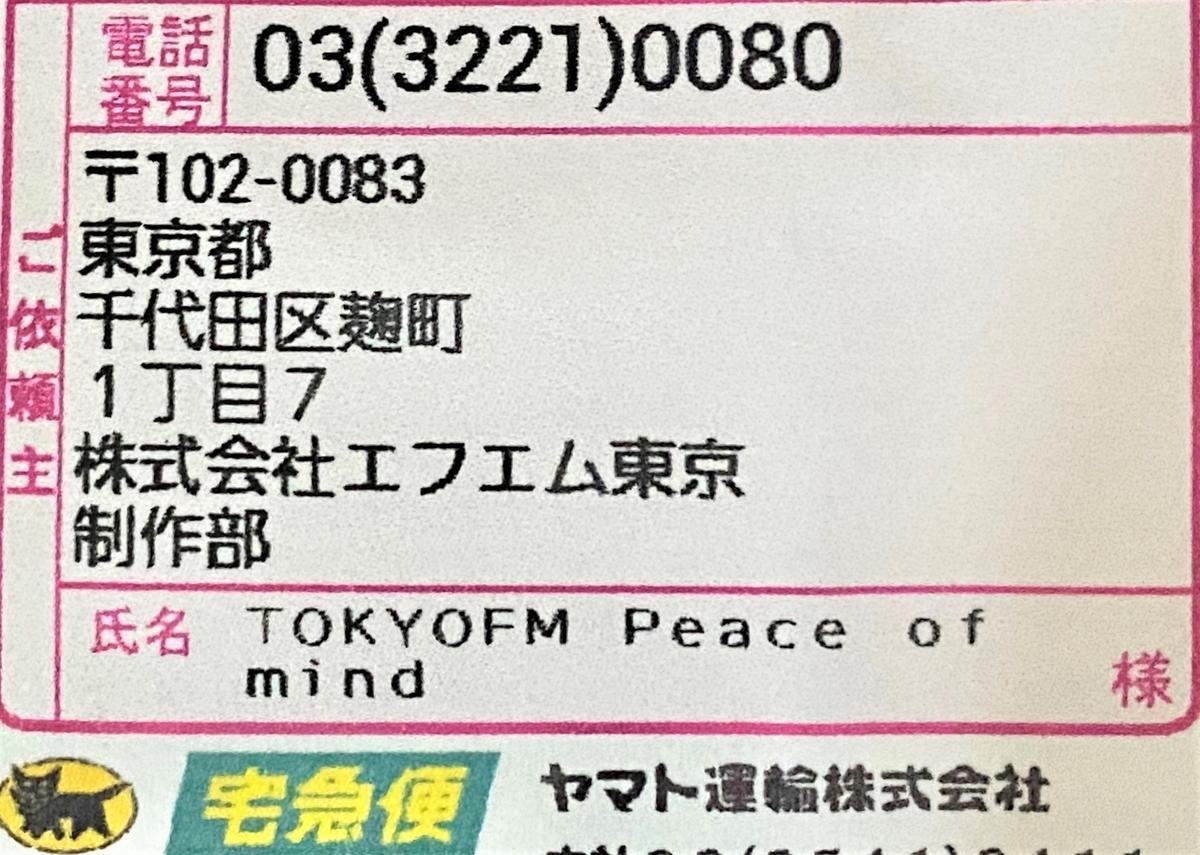 f:id:kaze_no_katami:20200330151150j:plain