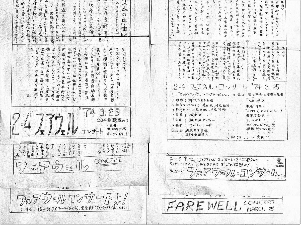 f:id:kaze_no_katami:20200519080024j:plain