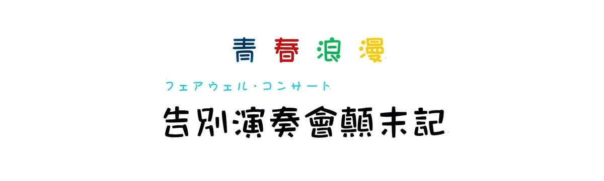 f:id:kaze_no_katami:20200612084934j:plain