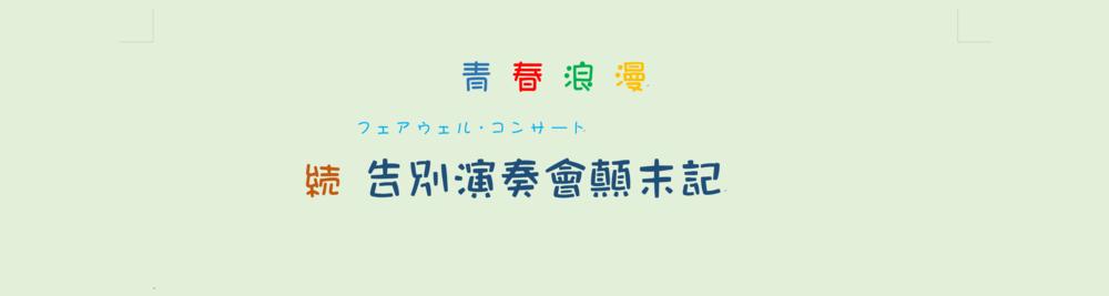 f:id:kaze_no_katami:20200912054724p:plain
