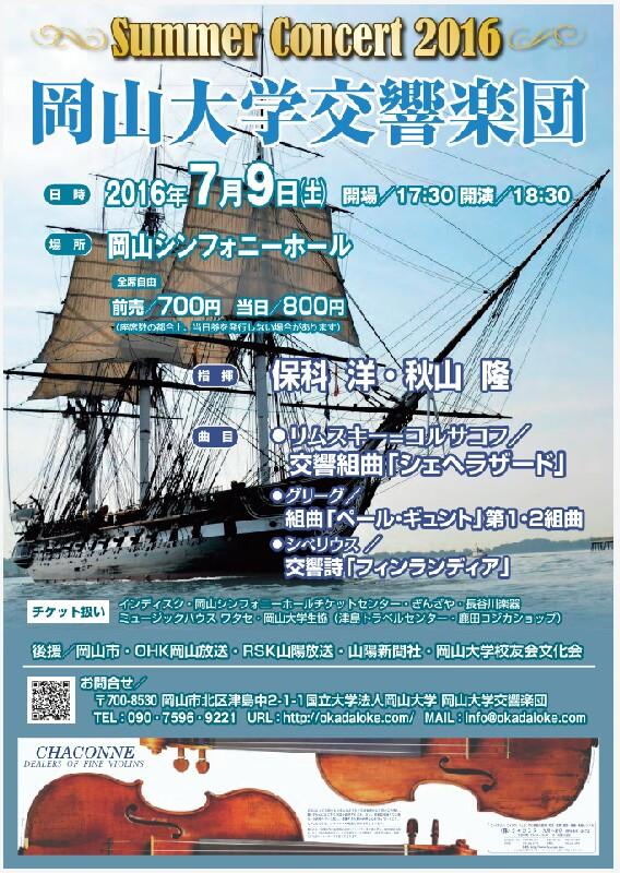 f:id:kaze_no_ta_chan:20160712234234j:plain
