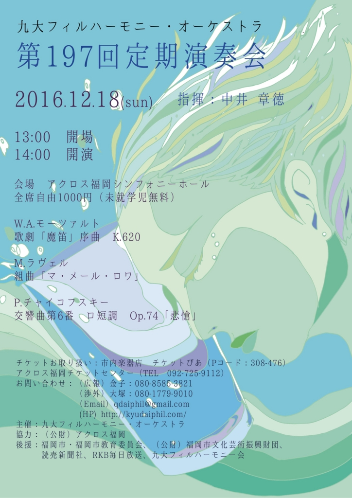 f:id:kaze_no_ta_chan:20161226084423j:plain