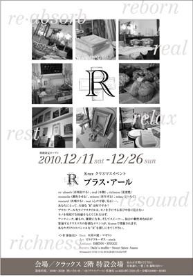 f:id:kaze_no_toki:20101215143924j:image
