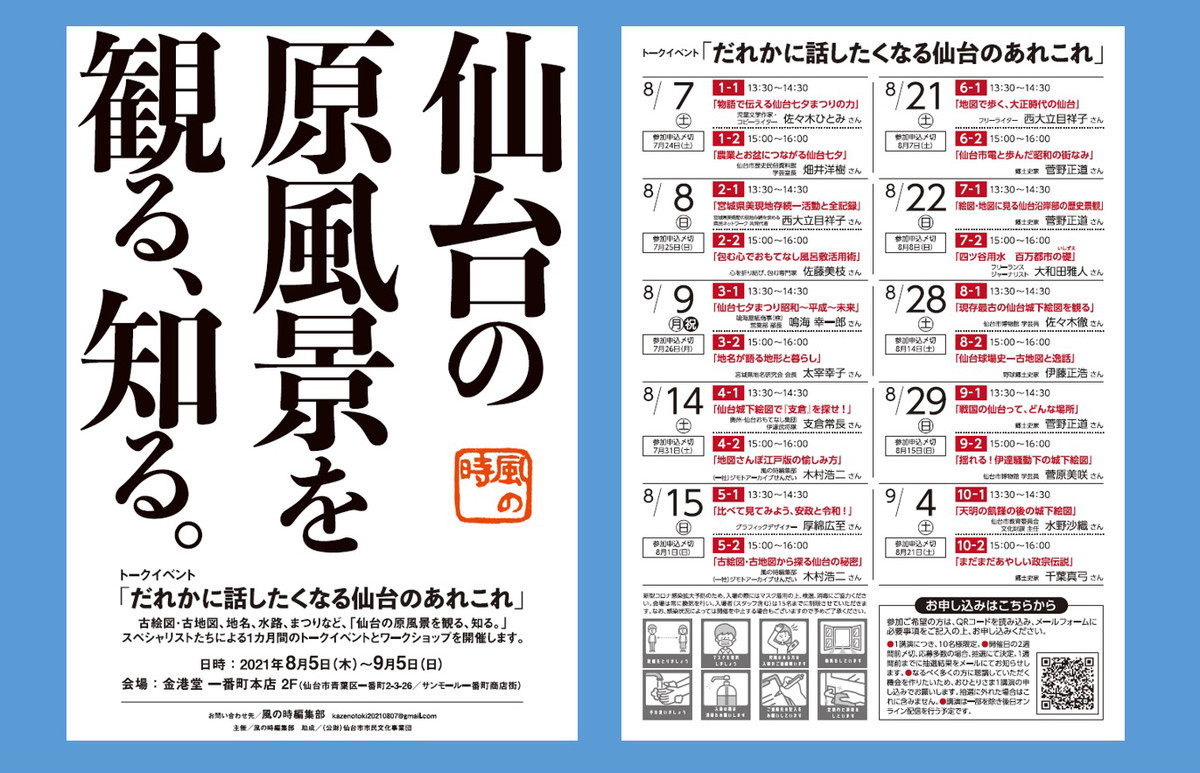 f:id:kaze_no_toki:20210703081439j:plain