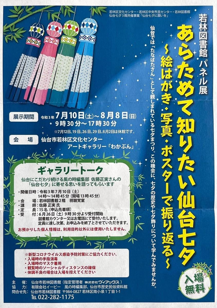 f:id:kaze_no_toki:20210708185138j:plain