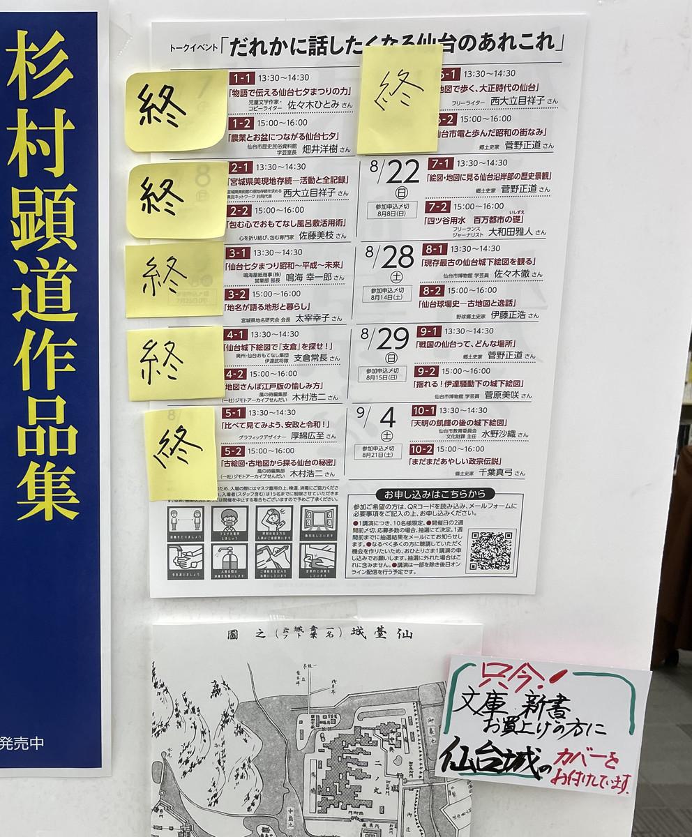 f:id:kaze_no_toki:20210822123459j:plain