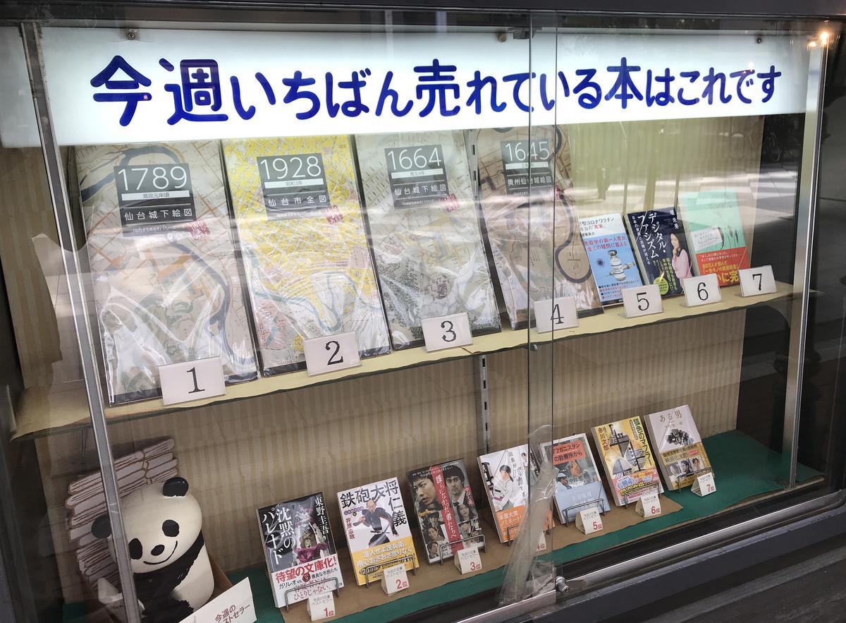 f:id:kaze_no_toki:20210920113242j:plain