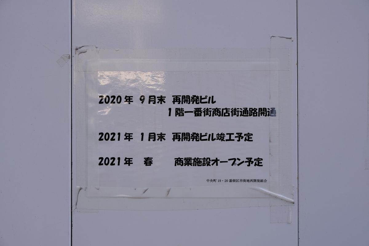 f:id:kazemina:20200523201226j:plain