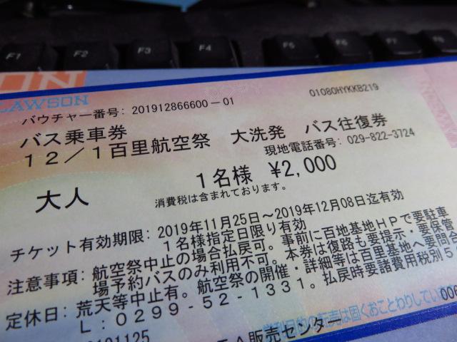 f:id:kazeno-yuh:20191126224132j:plain
