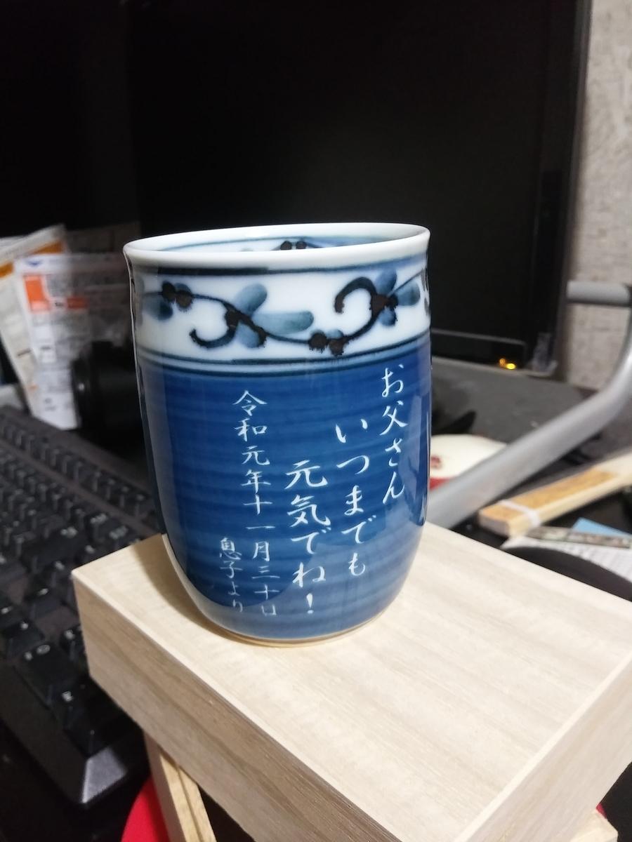 f:id:kazeno-yuh:20191205234420j:plain