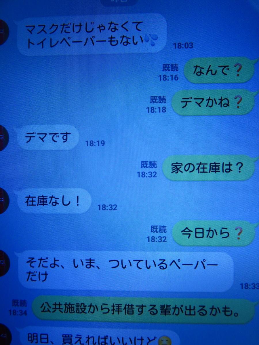 f:id:kazeno-yuh:20200229000945j:plain