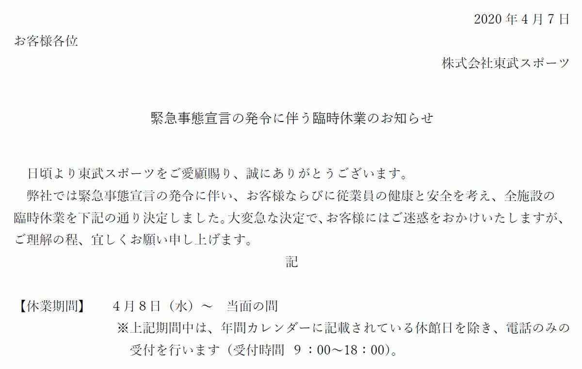 f:id:kazeno-yuh:20200419030132j:plain