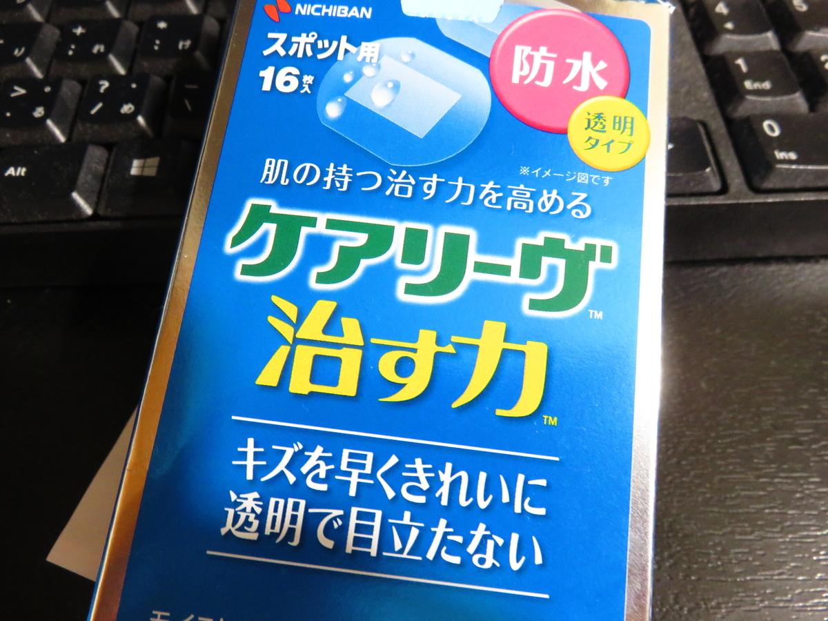 f:id:kazeno-yuh:20200920215917j:plain