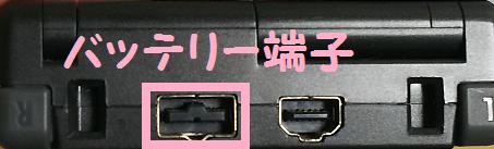 GBASPバッテリー&イヤホン変換プラグ端子