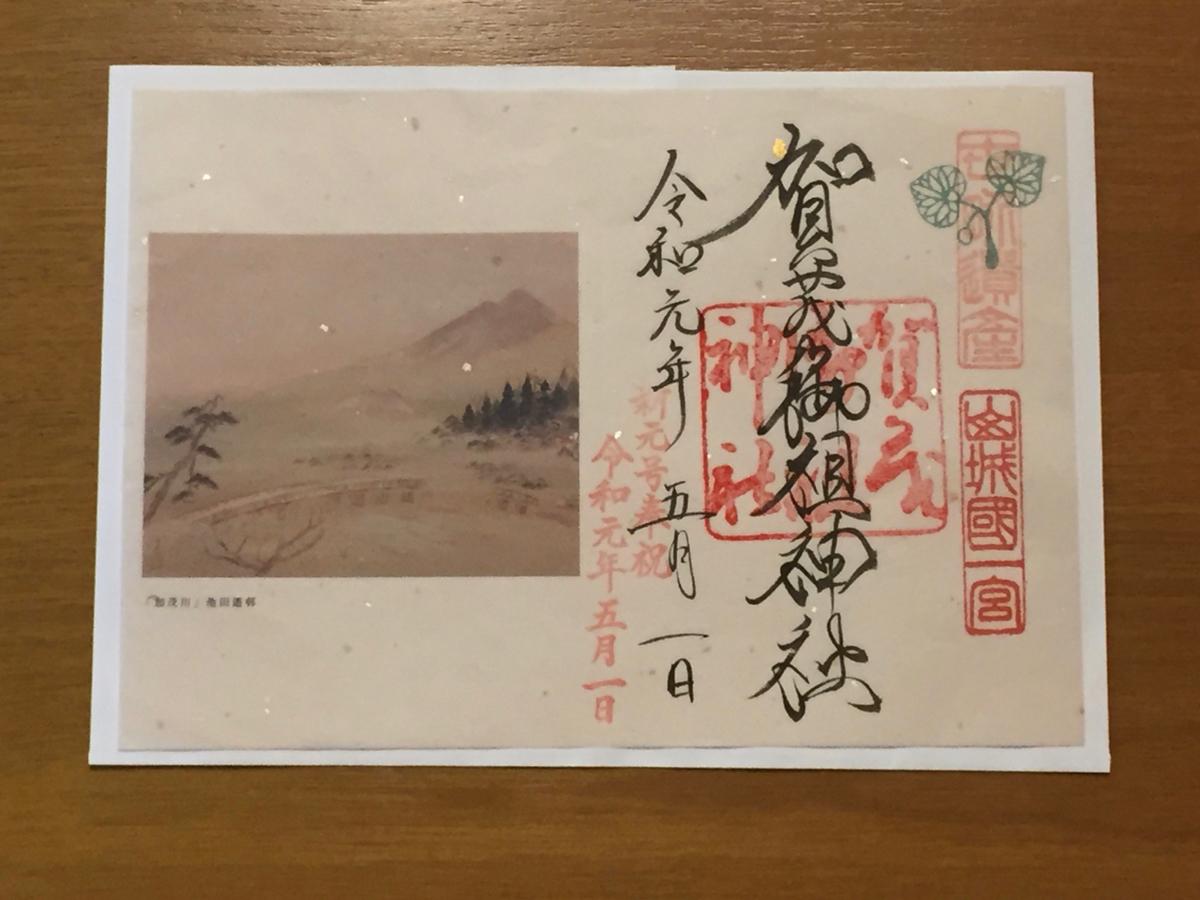f:id:kazenokomichi:20190502005118j:plain