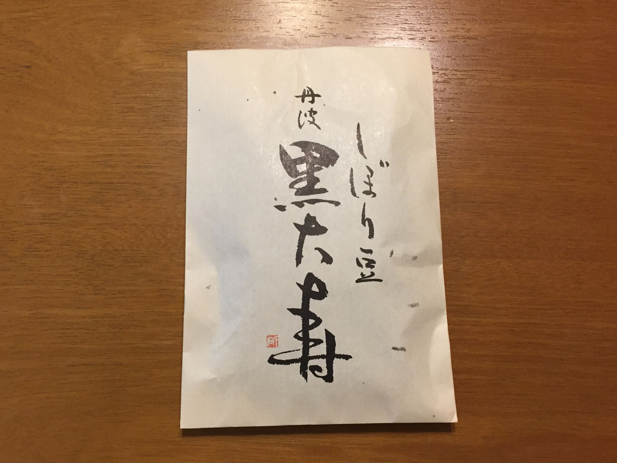 f:id:kazenokomichi:20190502011147j:plain