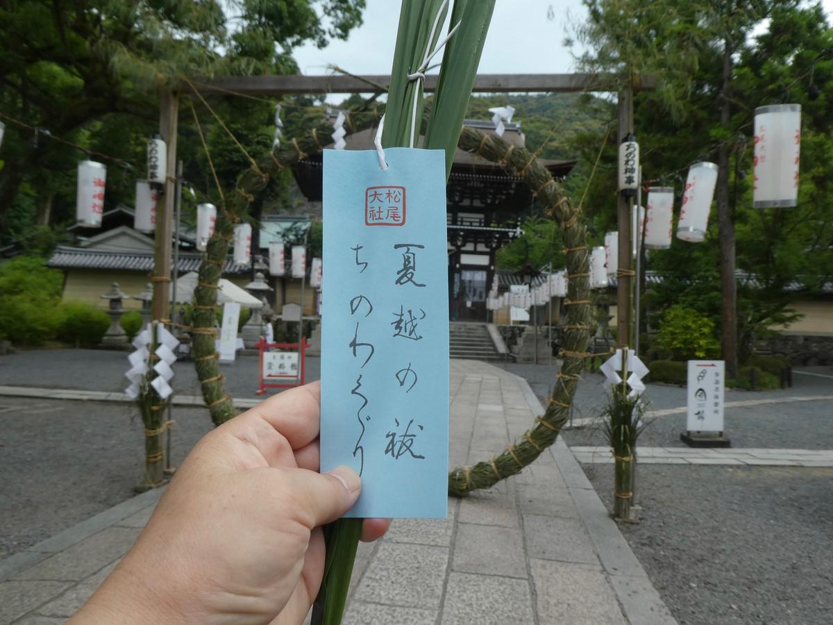 f:id:kazenokomichi:20190701182153j:plain