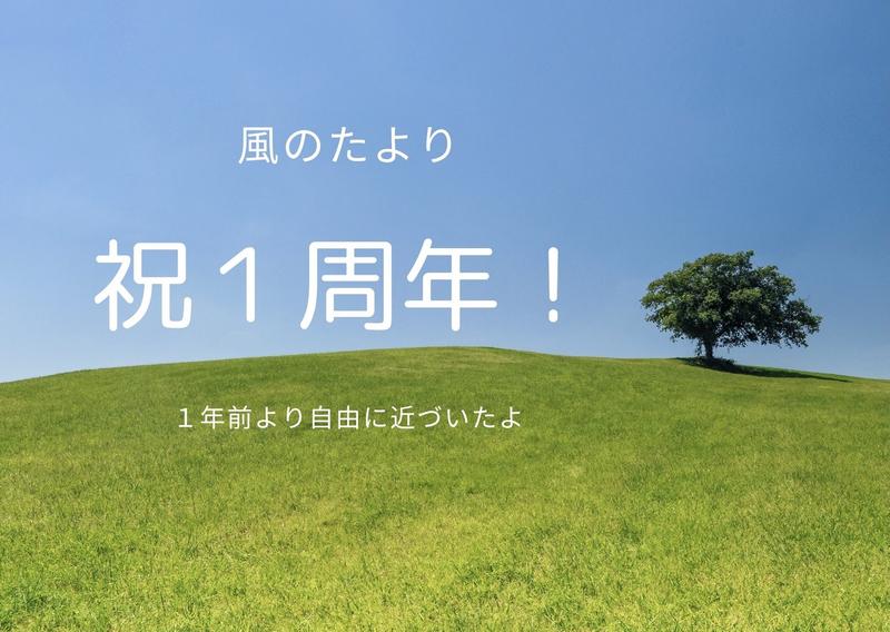 ブログ祝1周年