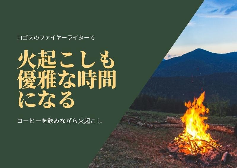 火起こしのイメージ