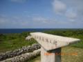 うりずん波照間島・日本最南端の碑(2005.5.16)