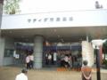 宮古島の代表の市民劇場・宮古人は芸能ごとが好きです