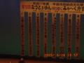 宮古島・みゃ~く方言大会(2005.06.18)