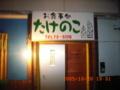 宮古島・たけのこ食堂