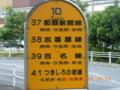 那覇・バスターミナルから久高島へ