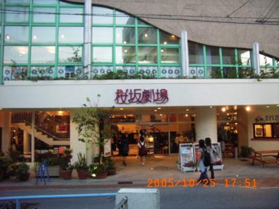 那覇での映画はいつも「桜坂劇場」で
