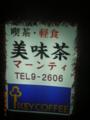 多良間島・癒しの場所「マーンティ」(2005.12.10)