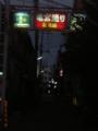那覇・竜宮通りは懐かしい灯り