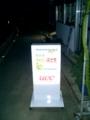 石垣島・多良間バス停近くの「岬」